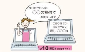 【企業様向け】 長野県の未来を担う子ども達に 「よい子育て環境を作ろう!」 〜子育てサロンスポンサー権利(10回分)~