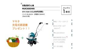 収穫野菜 + 農機具プレゼント(耕うん機)