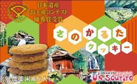 日本遺産おみやげ・さのかるたクッキー(無農薬米ぬか入り)