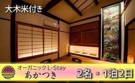 オーガニックな民泊「あかつき」宿泊(2名1泊)++大木米お土産付き!