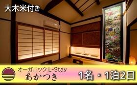 オーガニックな民泊「あかつき」宿泊(1名1泊)+大木米お土産付き!