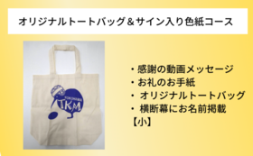 YOKOHAMA TKM オリジナルトートバッグ&サイン入り色紙コース|15,000円