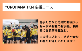 YOKOHAMA TKM 応援コース|100,000円