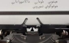 アラビア語タイプライターであなたのネームカードを作成(郵送)