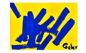【原画ケント紙:Yellow Blue Line】(フレーム付)+マグネット+画集本&CD