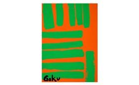 【原画ケント紙:Pink Green Stripes】(フレーム付)+マグネット+画集本&CD