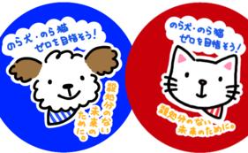 【リターン不要の方向け】犬猫見守り隊(イラスト)5000円支援