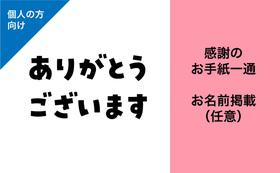 【個人の方向け】感謝のお手紙/お名前掲載(任意)