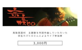 【鳥取英語村 主題歌を作詞作曲していただいた宗玄カズヒロさんによるライブ参加券】
