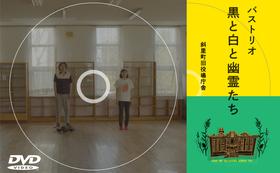 『黒と白と幽霊たち』@葦の芸術原野祭 in知床斜里公演 記録DVD