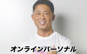 【3部限定】桑原さんオンラインパーソナル1時間+書籍の最後に名前を記載