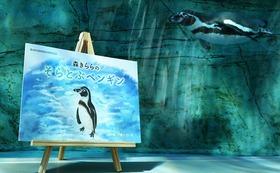 開園60周年記念絵本「森きららのそらとぶペンギン」