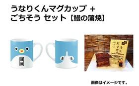 うなりくんマグカップ&ごちそうセット【鰻の蒲焼】