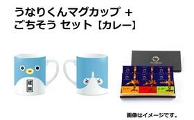 うなりくんマグカップ&ごちそうセット【カレー】
