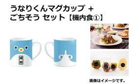 うなりくんマグカップ&ごちそうセット【機内食(1)】