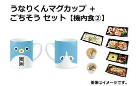 うなりくんマグカップ&ごちそうセット【機内食(2)】