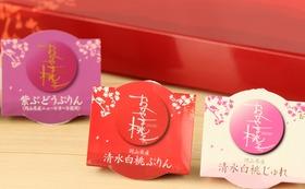 お礼のメールとおかやま桃子のプリン