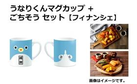 うなりくんマグカップ&ごちそうセット【フィナンシェ】