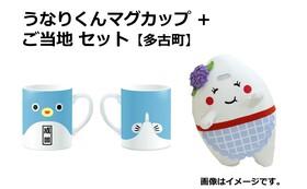 うなりくんマグカップ&ご当地セット【多古町】
