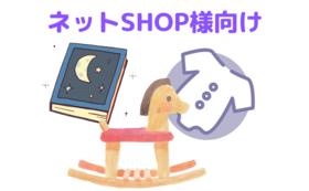 限定10【ショップ向け】アプリ内バナー広告