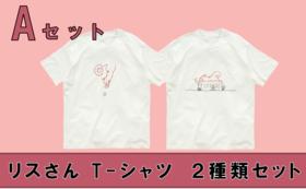 リスさんのT-シャツ 2種類セット 〜Aセット〜