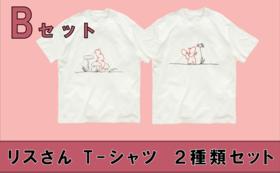 リスさんのT-シャツ 2種類セット 〜Bセット〜