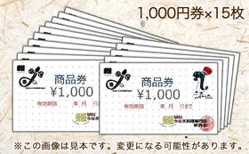浜松うなぎ料理専門店振興会会員店のお食事券15,000円分