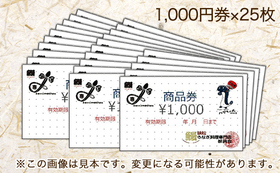 浜松うなぎ料理専門店振興会会員店のお食事券25,000円分
