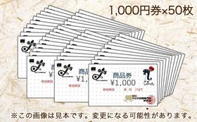 浜松うなぎ料理専門店振興会会員店のお食事券50,000円分