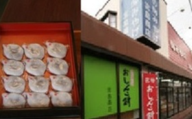 浅間温泉「宮島商店」         名物「おしんこ餅 20%割引券」