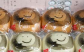 浅間名物 「宮田名産店」       永六輔さんデザイン「温泉饅頭」           10%割引券