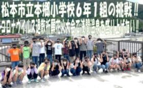 小学生の挑戦を支援したい! 1000円コース