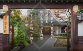蔵造りの宿「東石川旅館」       1泊2日 朝食付き ペア宿泊券