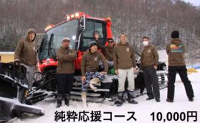 純粋応援コース 10,000円