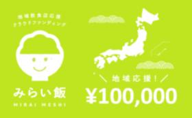 地域応援コース:100,000円