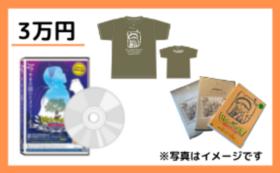 クラウドファンディング限定色Tシャツ+ひなた号過去DVDセット