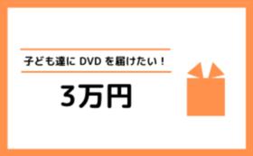 子ども達にDVDを届けます!応援コース【3万円】