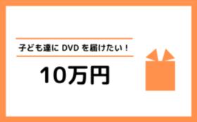 子ども達にDVDを届けます!応援コース【10万円】
