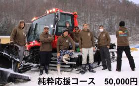 純粋応援コース 50,000円
