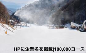 【企業/団体様向け】HPに企業名を掲載 100,000円コース