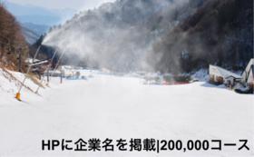【企業/団体様向け】HPに企業名を掲載 200,000円コース