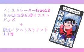 【tree13】CF応援イラスト コラボグッズコース ※リフト1日券付き