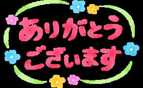 50,000円 純粋応援!