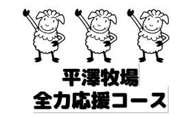 平澤牧場全力応援コース