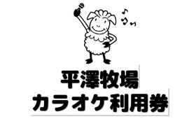 平澤牧場カラオケ利用券