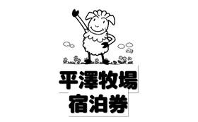平澤牧場 宿泊券