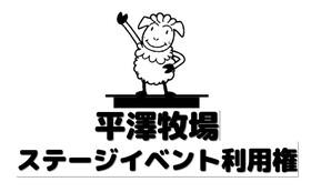 平澤牧場ステージイベント利用権