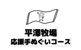 平澤牧場 応援手ぬぐいコース