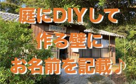 【全力応援】5万円コース!DIYで作る壁にお名前を記載♪