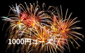 1000円コース